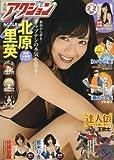 双葉社 漫画アクション No.3 2016年2/2号 [雑誌]の画像