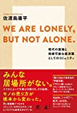 WE ARE LONELY,BUT NOT ALONE. 〜現代の孤独と持続可能な経済圏としてのコミュニティ〜 (NewsPicks Book)