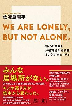 [佐渡島庸平]のWE ARE LONELY,BUT NOT ALONE. ~現代の孤独と持続可能な経済圏としてのコミュニティ~ (NewsPicks Book)