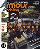 Armour Modelling(アーマーモデリング) 2017年 11 月号 [雑誌]