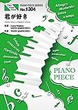 ピアノピースPP1304 君が好き / 西野カナ  (ピアノソロ・ピアノ&ヴォーカル) (FAIRY PIANO PIECE)