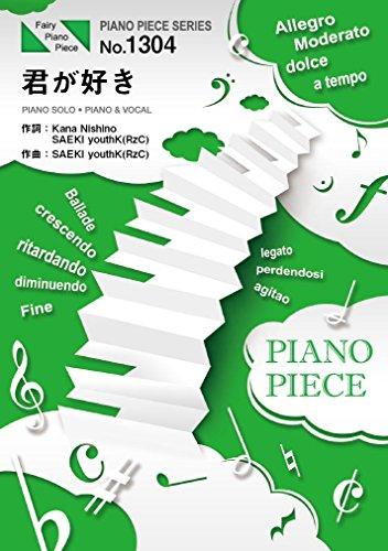 ピアノピースPP1304 君が好き / 西野カナ  (ピアノ...