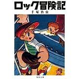 ロック冒険記 (角川文庫)