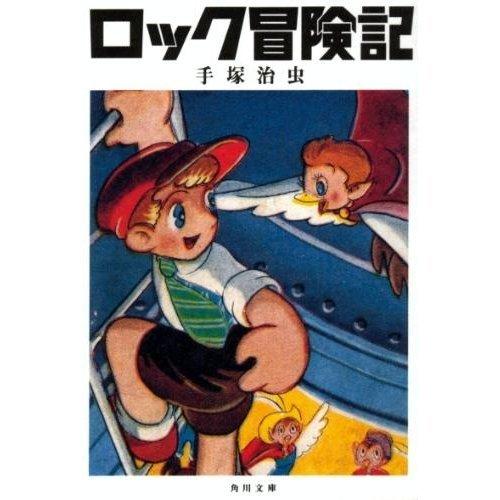ロック冒険記 (角川文庫)の詳細を見る