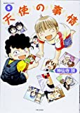 天使の事情 5 (バンブーコミックス)