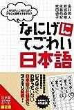 なにげに てごわい 日本語