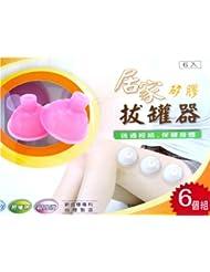 カッピング 簡易タイプ 6個組 拔罐器 台湾製