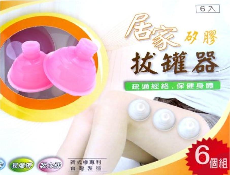 パーティション憂慮すべき見習いカッピング 簡易タイプ 6個組 拔罐器 台湾製