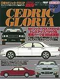 ハイパーレブ Vol.20 日産 セドリック/グロリア (車種別チューニング&ドレスアップ徹底ガイド)