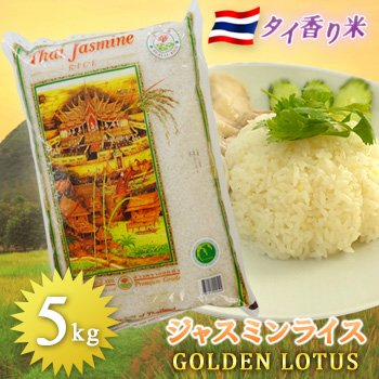 セット売り タイ米 ジャスミンライス (香り米) ゴールデンロータス 5kg×5袋