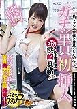SOD中途女子社員 浜崎真緒 ガチ童貞初挿入「初めてが私でもいいですか?」 [DVD]