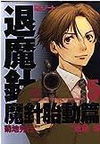 退魔針魔針胎動篇 5―魔殺ノート (バーズコミックス)