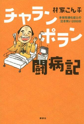 チャランポラン闘病記——多発性硬化症との泣き笑い2000日