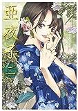 亜夜子 コミック 1-2巻セット