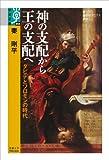 神の支配から王の支配へ―ダビデとソロモンの時代 (学術選書)