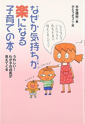なぜか気持ちが楽になる子育ての本―うれしい!わが子の成長が見えてくるの詳細を見る