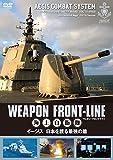ウェポン・フロントライン 海上自衛隊 イージス 日本を護る最強の盾[DB-0763][DVD] 製品画像