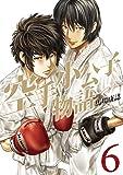 空手小公子物語(6) (ヤングマガジンコミックス)
