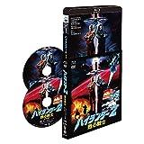 ハイランダー2/甦る戦士【HDニューマスター】ディレクターズ・カ...[Blu-ray/ブルーレイ]
