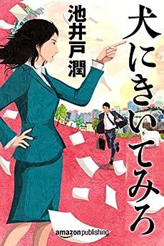 [池井戸 潤]の犬にきいてみろ 花咲舞シリーズ (Kindle Single)
