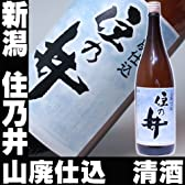 新潟銘酒 住乃井[山廃仕込 清酒]1800ml