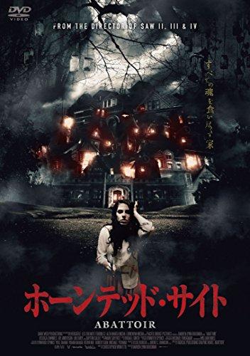 ホーンテッド・サイト[DVD]
