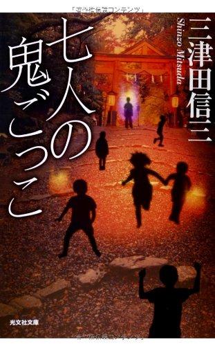 七人の鬼ごっこ (光文社文庫)の詳細を見る