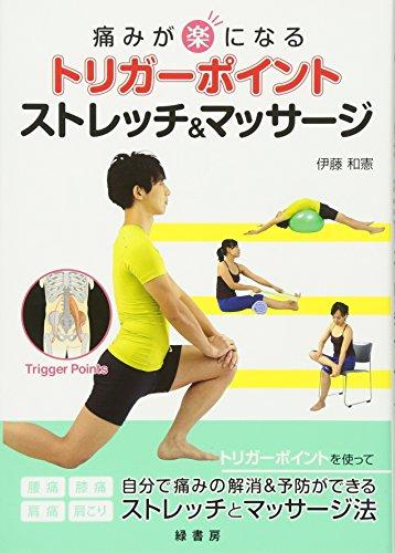 痛みが楽になる トリガーポイント ストレッチ&マッサージの詳細を見る