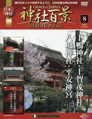 神社百景DVDコレクション 8号 (下鴨神社・上賀茂神社・八坂神社・平安神宮) [分冊百科] (DVD付)