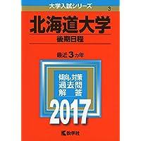 北海道大学(後期日程) (2017年版大学入試シリーズ)