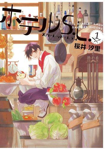 ホテルS.L. 1巻 (IDコミックススペシャル ZERO-SUMコミックス)の詳細を見る