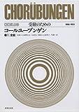 CDによる受験のためのコールユーブンゲン 巻1[全曲](移動ド唱法)