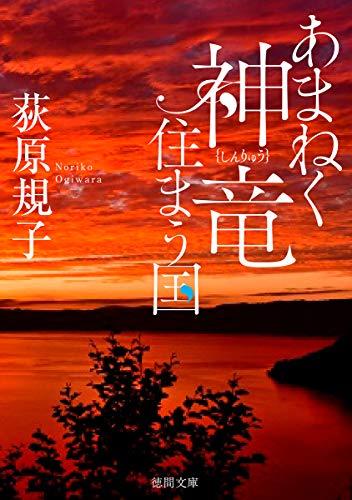 [画像:あまねく神竜住まう国 (徳間文庫)]