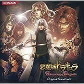 悪魔城ドラキュラ Harmony of Despair オリジナルサウンドトラック