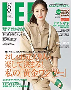 LEE (リー) 2020年8月号 [雑誌]