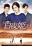白夜姫 DVD-BOX6[DVD]