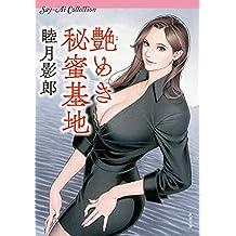 Say-Ai Collection 艶めき秘蜜基地 (双葉文庫)