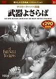DVD 武器よさらば (NAGAOKA DVD)