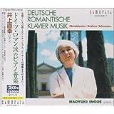 ドイツ・ロマン派のピアノ音楽