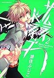 サムライドライブ 第2巻 (あすかコミックスDX)