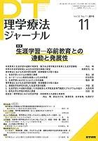 理学療法ジャーナル 2018年 11月号 特集 生涯学習 卒前教育との連動と発展性