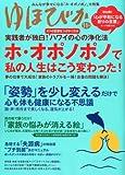 ゆほびか 2012年 11月号 [雑誌]