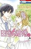 田舎の結婚 2 (花とゆめコミックス)