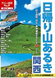 日帰り山あるき 関西 (大人の遠足BOOK)