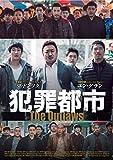犯罪都市 [DVD]