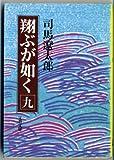 翔ぶが如く (9) (文春文庫)