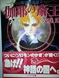 出雲神霊記 / 六道 慧 のシリーズ情報を見る