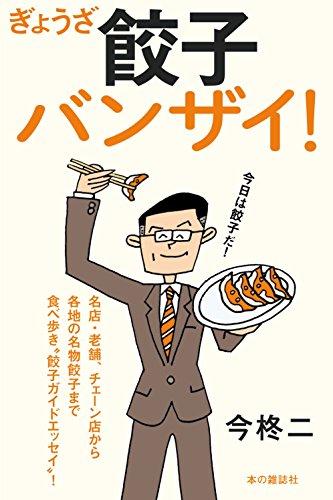 餃子バンザイ!