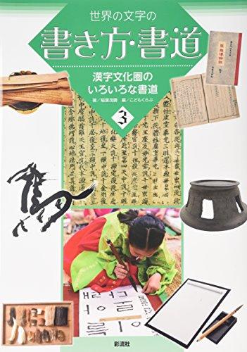 漢字文化圏のいろいろな書道の詳細を見る