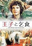 王子と乞食 [DVD]